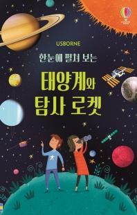 Usborne 한눈에 펼쳐 보는 태양계와 탐사 로켓(병풍책)