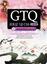 GTQ 포토샵 1급 CS6(2,3급 포함)