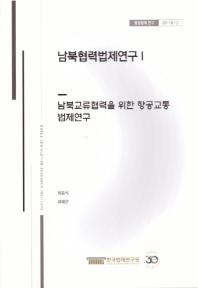 남북협력 법제연구. 1: 남북교류협력을 위한 항공교통 법제연구