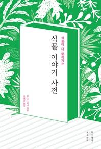 식물이 더 좋아지는 식물 이야기 사전