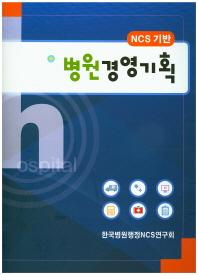 NCS 기반 병원경영기획