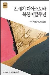21세기 디아스포라 북한이탈주민