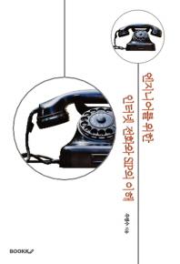 엔지니어를 위한 인터넷 전화와 SIP의 이해