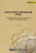 e-비즈니스의 확산과 산업혁신과정의 변화:전자산업