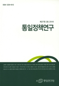통일정책연구(제27권 2호)(2018)