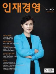 인재경영(2021년 9월호)