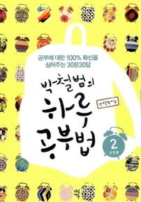 박철범의 하루 공부법. 2