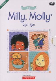 밀리 몰리 1집 세트(DVD4개)