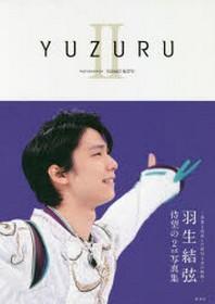 YUZURU 羽生結弦寫眞集 2
