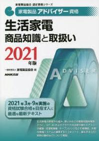 家電製品アドバイザ-資格生活家電商品知識と取扱い 2021年版