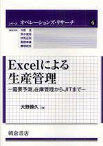 EXCELによる生産管理 需要豫測,在庫管理からJITまで