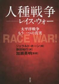 人種戰爭-レイス.ウォ- 太平洋戰爭もう一つの眞實