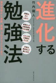 進化する勉强法 漢字學習から算數,英語,プログラミングまで
