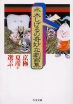 京極夏彦が選ぶ!水木しげるの奇妙な劇畵集