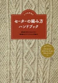 いつも手元にセ-タ-の編み方ハンドブック