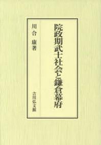 院政期武士社會と鎌倉幕府