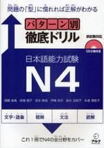 パタ―ン別徹底ドリル日本語能力試驗N4 問題の「型」に慣れれば正解がわかる