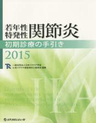 若年性特發性關節炎初期診療の手引き 2015