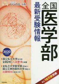 全國醫學部最新受驗情報 2020年度用