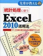 統計處理に使うEXCEL 2010活用法 デ-タ分析に使えるEXCEL實踐テクニック