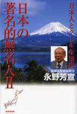 日本の著名的無名人 2