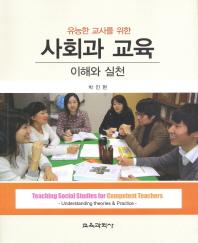 유능한 교사를 위한 사회과 교육
