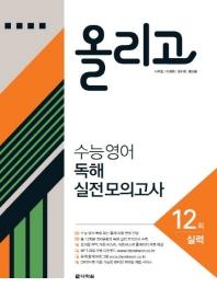 올리고 고등 수능 영어 독해 실전 모의고사 12회(실력)(2020)