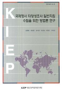 국제행사 타당성조사 일반지침 수립을 위한 방법론 연구