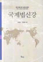 국제법신강 (제2보완수정판)