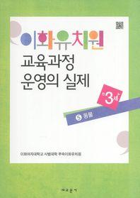 이화유치원 교육과정 운영의 실제. 5: 동물(만3세)