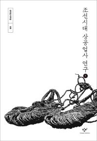 조선시대 상공업사 연구. 1(큰글자도서)