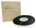 광화문 연가(ART BOOK): 이영훈의 삶과 음악