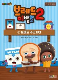 브레드이발소 시즌2. 2: 브레드 수난시대