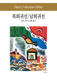북회귀선 / 남회귀선