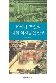 19세기 조선의 대일 역지통신 연구