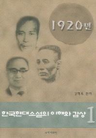 한국현대소설의 이해와 감상 1