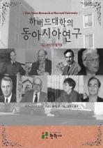 하버드대학의 동아시아연구: 최근 50년의 발자취