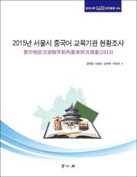 2015년 서울시 중국어 교육기관 현황조사