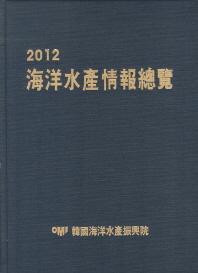 해양수산정보총람(2012)