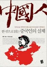 한 권으로 읽는 중국인의 실체