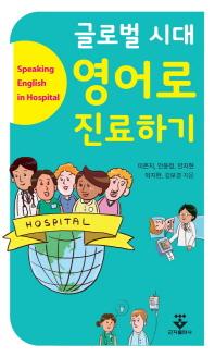 글로벌 시대 영어로 진료하기