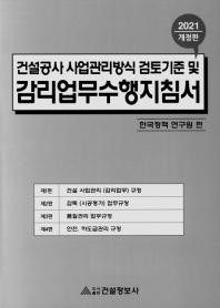 건설공사 사업관리방식 검토기준 및 감리업무수행지침서(2021)