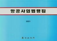 항공사업법령집(2021)