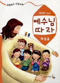 예수님 따라 세 걸음(유년부 학습자)