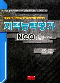 육 해 공군 부사관/장교 지적능력평가(2020)