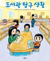 도서관 탐구 생활