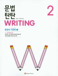 문법 탄탄 Writing. 2 : 문장의 기본편2