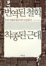 번역된 철학 착종된근대