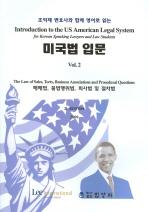 조익제 변호사와 함께 영어로 읽는 미국법 입문. 2