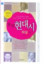 한국현대시 해설(상)